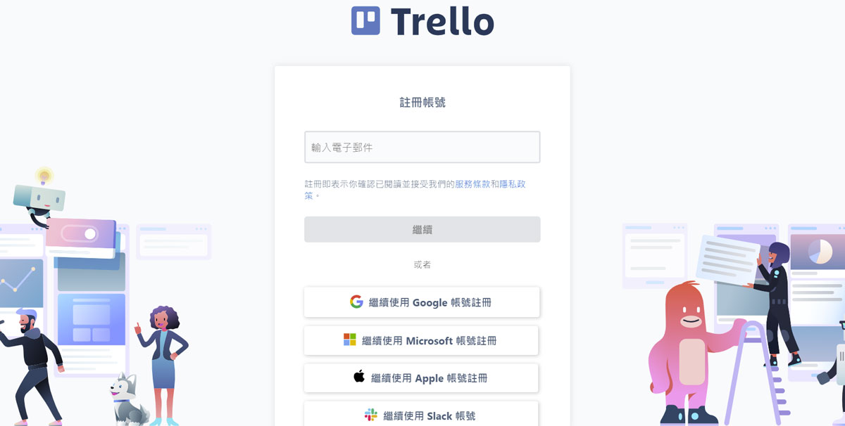 Trello 的註冊帳號功能