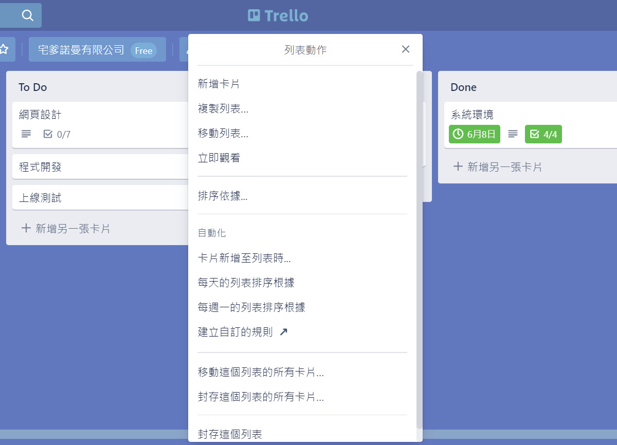Trello 複製與移動列表功能