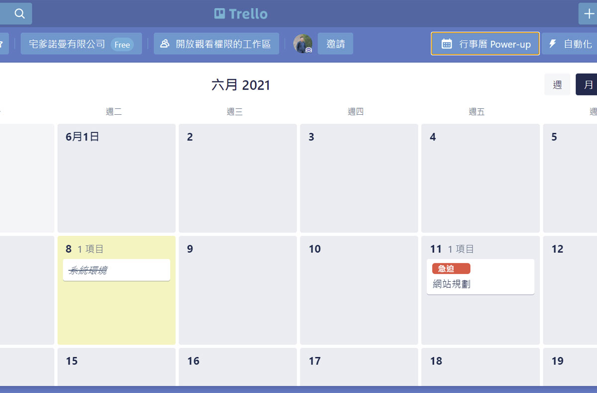 Trello 強化功能 行事曆power-up